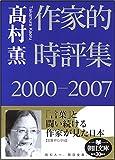 作家的時評集2000-2007 (朝日文庫 た 51-1)