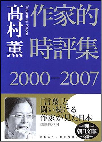 作家的時評集2000-2007 (朝日文庫 た 51-1)の詳細を見る