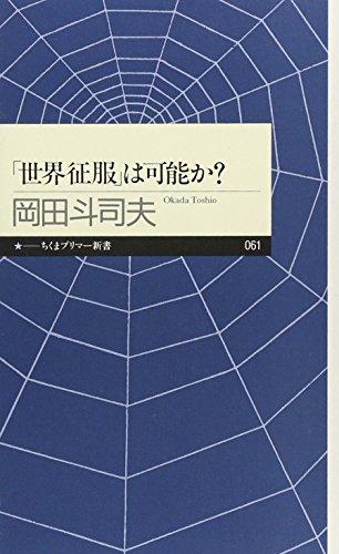 「世界征服」は可能か? (ちくまプリマー新書)の詳細を見る