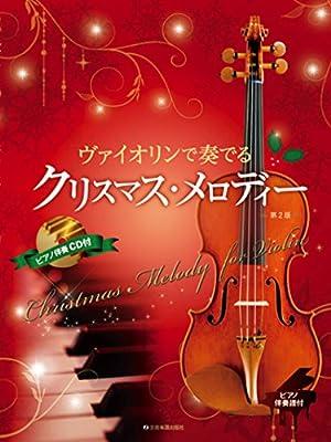 ピアノ伴奏譜&ピアノ伴奏CD付 ヴァイオリンで奏でるクリスマス・メロディー 第2版