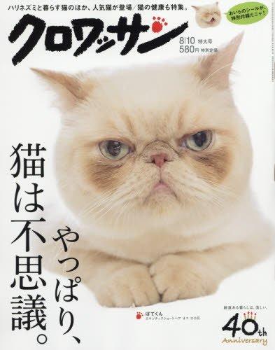 クロワッサン 2017年 8/10 号[やっぱり、猫は不思議。]の詳細を見る