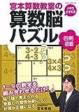 宮本算数教室の算数脳パズル 四則 初級