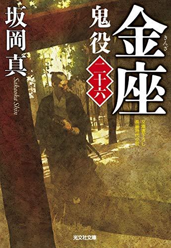 金座: 鬼役(二十六) (光文社時代小説文庫)
