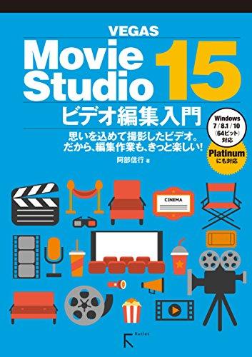Movie Studio 15 ビデオ編集入門 発売日