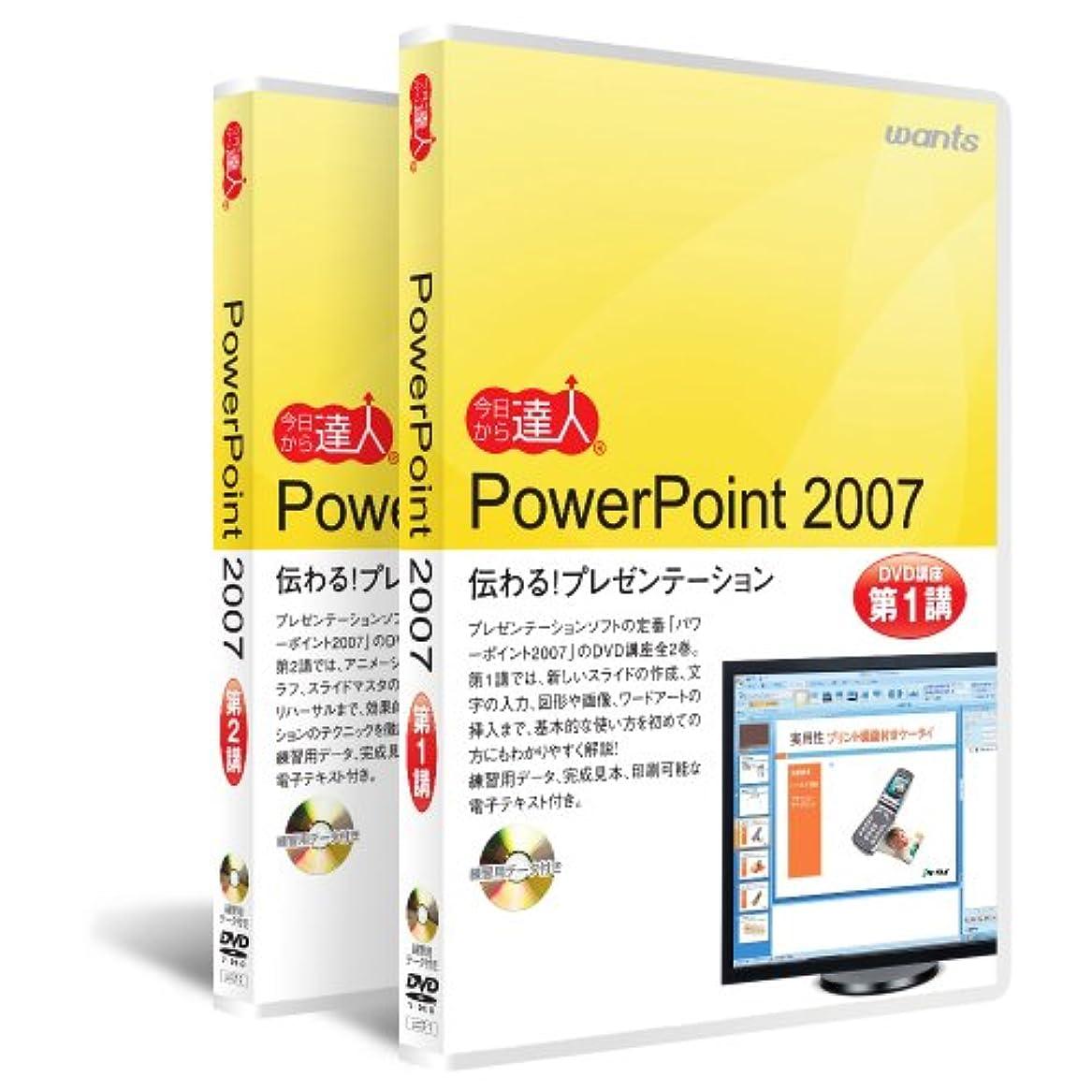 評価する正統派告白するPowerPoint2007:DVD講座2巻セット