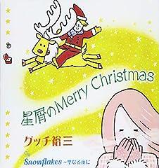 グッチ裕三「星屑の Merry Christmas」のジャケット画像