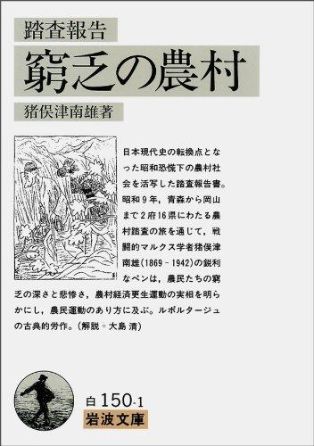 窮乏の農村―踏査報告 (岩波文庫 白 150-1)の詳細を見る