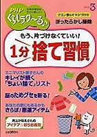 PHPくらしラク~る♪ 2019年 03 月号 [雑誌]