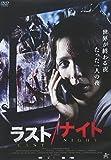 ラスト/ナイト [DVD]