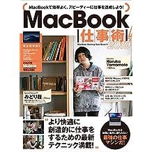MacBook仕事術!2019