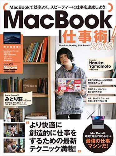 [河本 亮, 小暮 ひさのり, 小原 裕太]のMacBook仕事術!2019