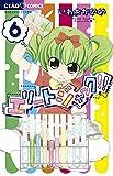 エリートジャック!! 6 DVD付特装版 (ちゃおコミックス)