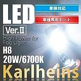 《Karlheins カールハインツ》20W LED フォグバルブ 6700k Ver.II H8 バルブ切れ警告灯対策キット付き|アウディ A4/S4 8K '12-'16