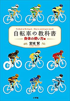 [堂城賢]の自転車の教科書 -身体の使い方編-