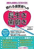頼れる歯医者さんの長生き歯磨き (わかさカラダネBooks)