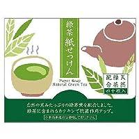 表現社 紙せっけん 天然緑茶配合 22-289