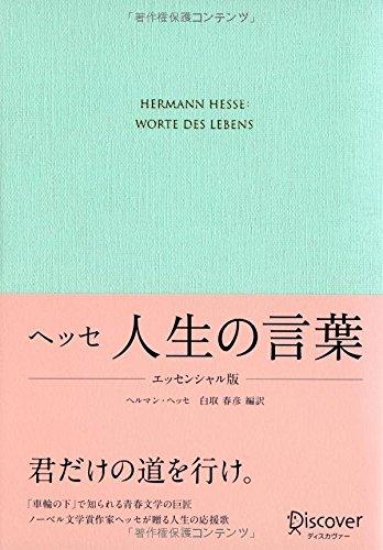 ヘッセ 人生の言葉 エッセンシャル版の詳細を見る