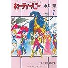 キューティーハニー (1) (中公文庫―コミック版)