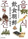 飲食朝鮮―帝国の中の「食」経済史―
