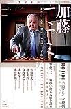 ユリイカ 2017年7月号 特集=加藤一二三 —棋士という人生—