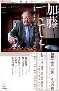 ユリイカ 2017年7月号 特集=加藤一二三 ―棋士という人生―