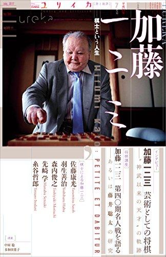 ユリイカ 2017年7月号 特集=加藤一二三 ―棋士という人生―の詳細を見る