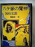 八ケ岳の魔神 (1970年)