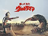 二大怪獣 東京を襲撃