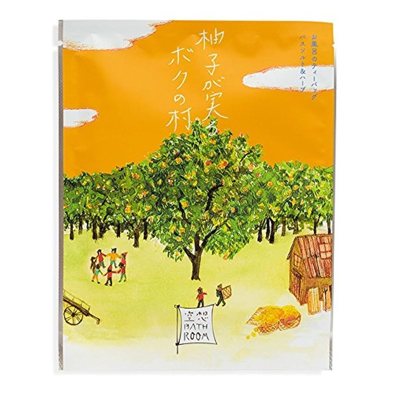 吐き出す社会パパチャーリー 空想バスルーム 柚子が実るボクの村 30g