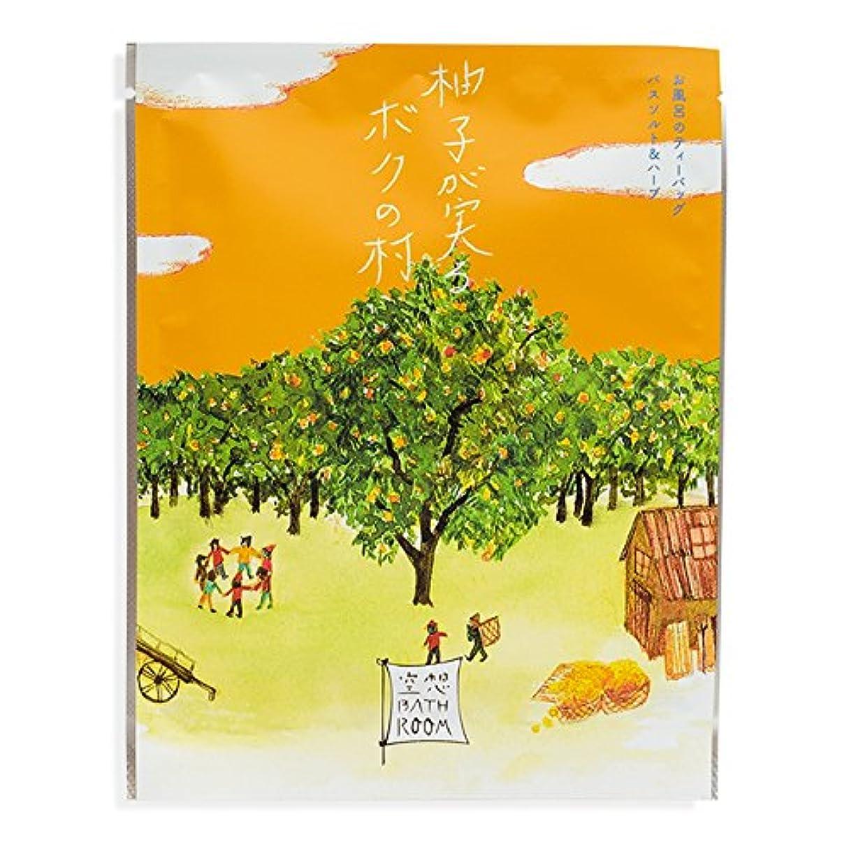 側面余剰植木チャーリー 空想バスルーム 柚子が実るボクの村 30g