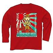 尖閣諸島防衛隊(背中旭日旗なし) 長袖Tシャツ Pure Color Print(赤) XL
