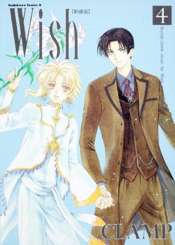 Wish (4)〔新装版〕 (角川コミックス・エース 45-17)の詳細を見る