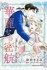 華麗なる密航 (ハーレクインコミックス) Kindle版