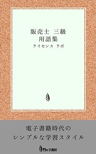 販売士【リテールマーケティング検定】3級 用語集