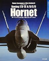 ボーイングF/A‐18 A/B/C/Dホーネット (DACOシリーズ スーパーディテールフォトブック)