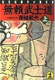 無頼武士道〈上〉 (光文社時代小説文庫)