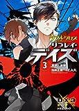ダブルクロス The 3rd Edition リプレイ・デイズ(3)  若君・激突 (富士見ドラゴンブック)