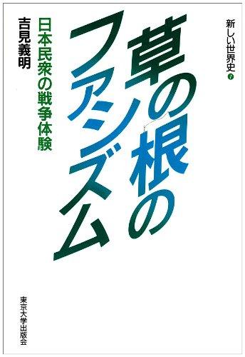 草の根のファシズム―日本民衆の戦争体験 (新しい世界史)の詳細を見る