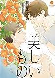 美しいもの (IDコミックス/gateauコミックス)