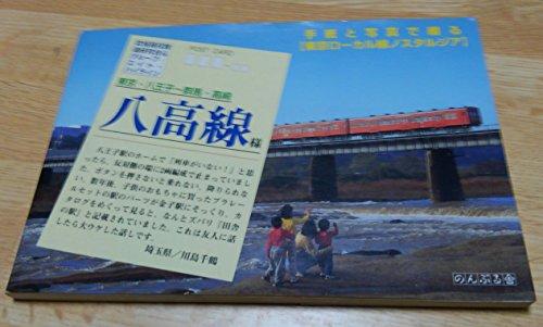 八高線―手紙と写真で綴る東京ローカル線ノスタルジア