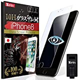 【ブルーライト87%カット】 iPhone8 ガラスフィルム ブルーライトカット 目に優しい (眼精疲労, 肩こりに) 6.5時間コーティング OVER's ガラスザムライ (らくらくクリップ付き)