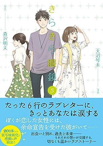 きらきら眼鏡3 (希望コミックス)