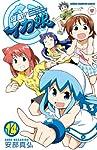 侵略!イカ娘 14巻オリジナルアニメDVD付限定版 (少年チャンピオン・コミックス)