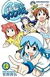 「侵略! イカ娘」14巻オリジナルアニメDVD付限定版 (少年チャンピオン・コミックス)