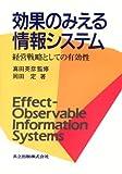 効果のみえる情報システム―経営戦略としての有効性