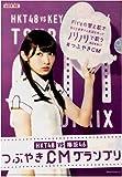 渡辺梨加 欅坂46 HKT48 LOTTE キシリトール クリアファイル