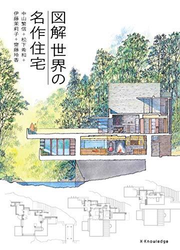 『図解 世界の名作住宅』歴史に名を残す住宅は何がすごいのか?