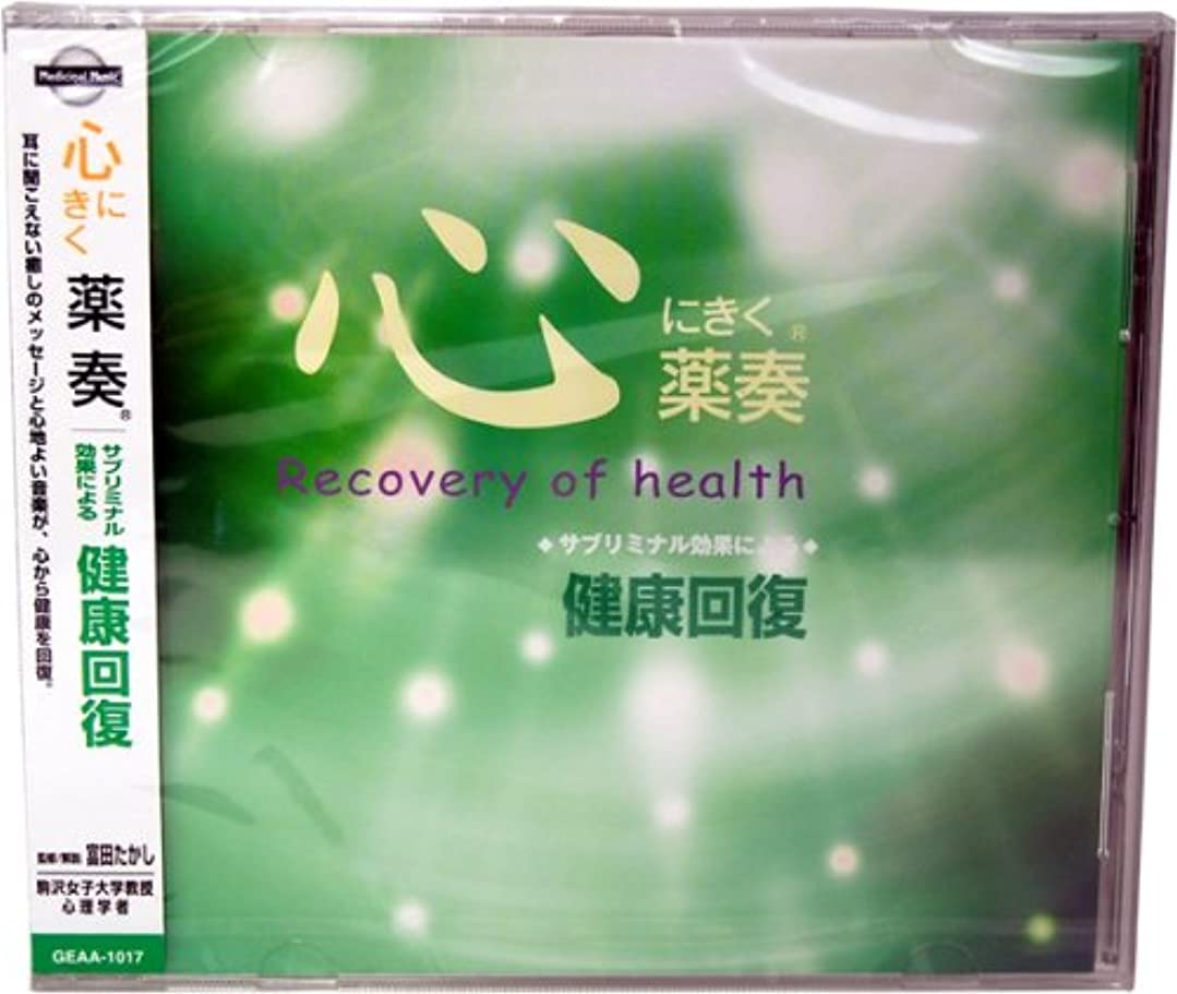 先見の明経験状薬奏CD 健康回復