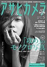 アサヒカメラ 2019年 05 月号 【表紙:指原莉乃】[雑誌]