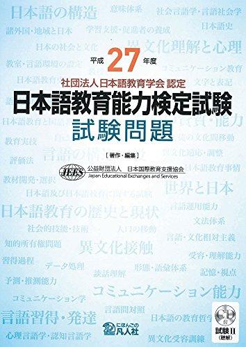平成27年度 日本語教育能力検定試験 試験問題